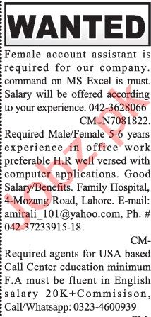 Jang Sunday Classified Ads 26 April 2020 for Office Staff
