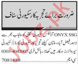 Jang Sunday Classified Ads 26 April 2020 for Security Staff