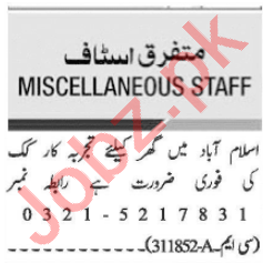 Domestic Staff Jobs 2020 in Islamabad