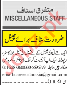 News Caster & News Reporter Jobs 2020 in Islamabad