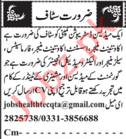 Accountant Manager & Pharmacist Jobs 2020 in Quetta