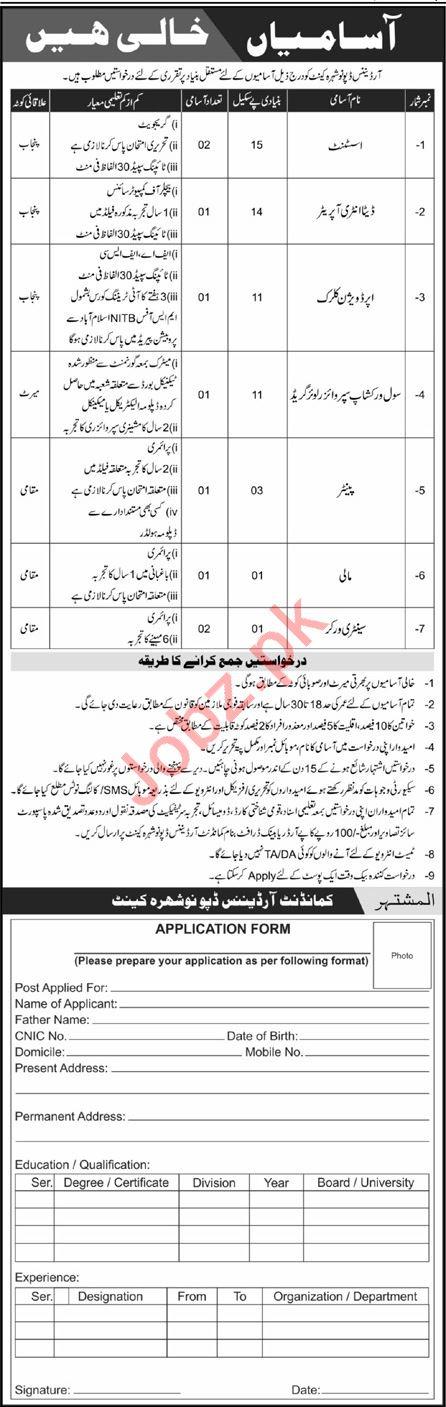 Pakistan Army Ordnance Depot Nowshera Cantt Jobs 2020