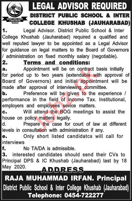 District Public School & Inter College Jauharabad Jobs 2020