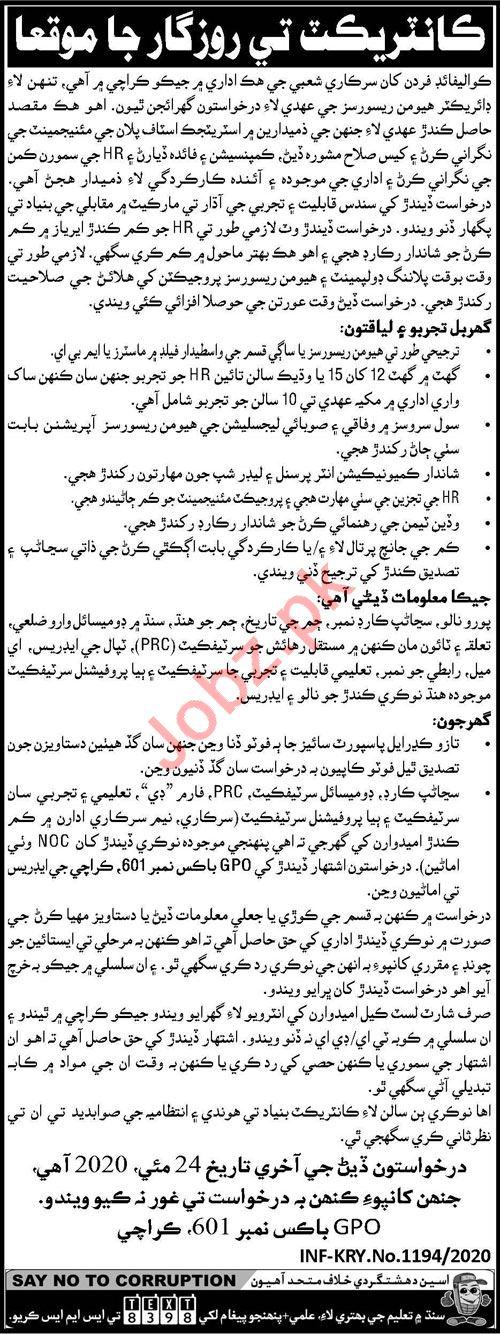 Director Human Resource Jobs in Public Sector Organization