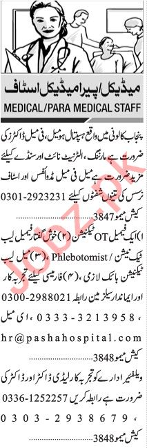 Jang Sunday Classified Ads 10 May 2020 for Medical Staff