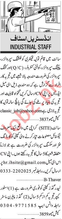 Jang Sunday Classified Ads 10 May 2020 for Industrial Staff