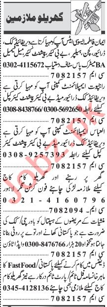 Jang Sunday Classified Ads 10 May 2020 for Domestic Staff
