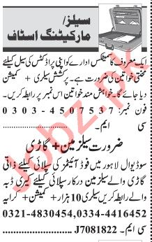 Jang Sunday Classified Ads 10 May 2020 for Marketing Staff