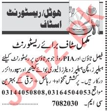 Jang Sunday Classified Ads 10 May 2020 for Hotel Staff