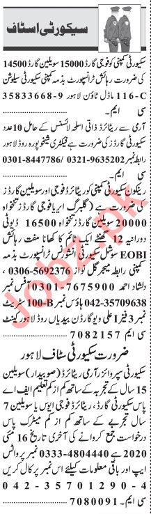 Jang Sunday Classified Ads 10 May 2020 for Security Staff