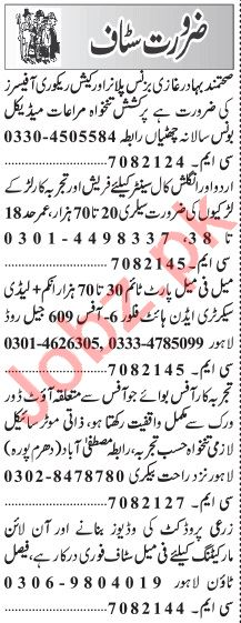 Jang Sunday Classified Ads 10 May 2020 for General Staff