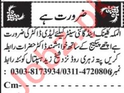 Al Makkah Clinic and Gynae Center Quetta Jobs 2020