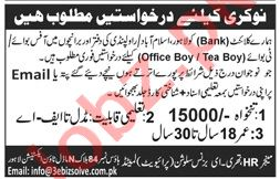 Office Boy & Tea Boy Jobs 2020 Lahore