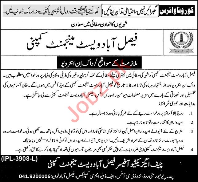 Faisalabad Waste Management Company FWMC Jobs Interview 2020