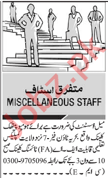 Male Assistant Jobs 2020 in Homeopathic Clinic