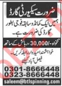 Bilal Textile Faisalabad Jobs 2020 for Security Guards