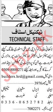 Senior Civil Engineer & Site Supervisor Jobs 2020