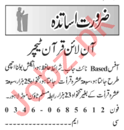Quran Teacher Jobs 2020 in Lahore