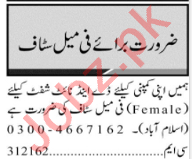 Female Staff Jobs 2020 in Multan