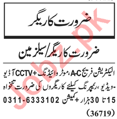 AC Technician & Electrician Jobs 2020 in Lahore
