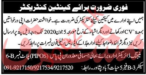 Pakistan Institute Prosthetic & Orthotic Sciences PIPOS Jobs