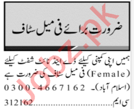 Personal Assistant & Office Assistant Jobs 2020 in Multan