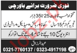 Cook & Chef Jobs Career Opportunity in Lahore