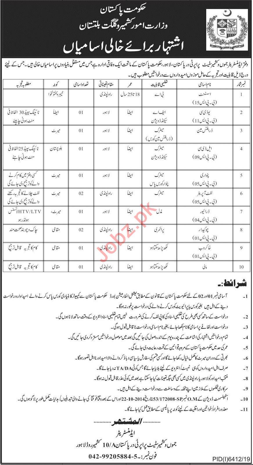 Ministry of Kashmir Affairs & Gilgit Baltistan Clerical Jobs
