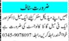 Doctor & Female Gynaecologist Jobs 2020 in Peshawar