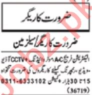 Nawaiwaqt Sunday Classified Ads 31st May 2020 for Multiple