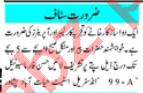 Machine Operator & Labour Jobs 2020 in Peshawar