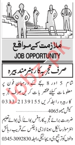 Waiter & Office Boy Jobs 2020 in Karachi