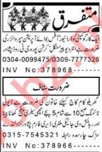 Operations Supervisor & Driver Jobs 2020 in Peshawar