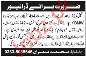 Driving Staff Jobs 2020 in Abbottabad