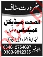 Al Sehat Medical Complex Havelian Jobs 2020 for Doctor