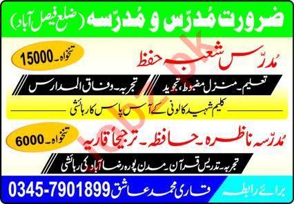 Madras Hifz & Madras Nazara Jobs 2020 in Faisalabad