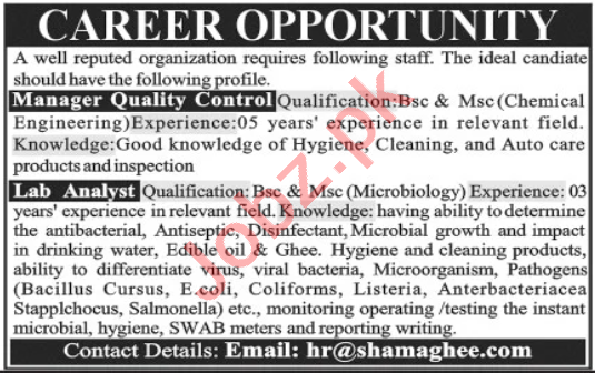 Shama Ghee Mills Jobs 2020 for Manager Quality Control