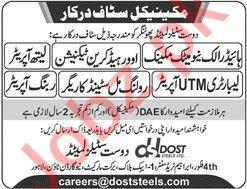 Dost Steels Mills Phool Nagar Jobs 2020 for Mechanic