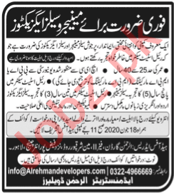 Al Rehman Developers Lahore Jobs 2020 for Sales Managers