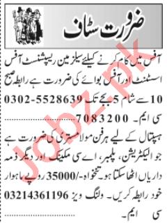 Salesman & Receptionist Jobs 2020 in Lahore