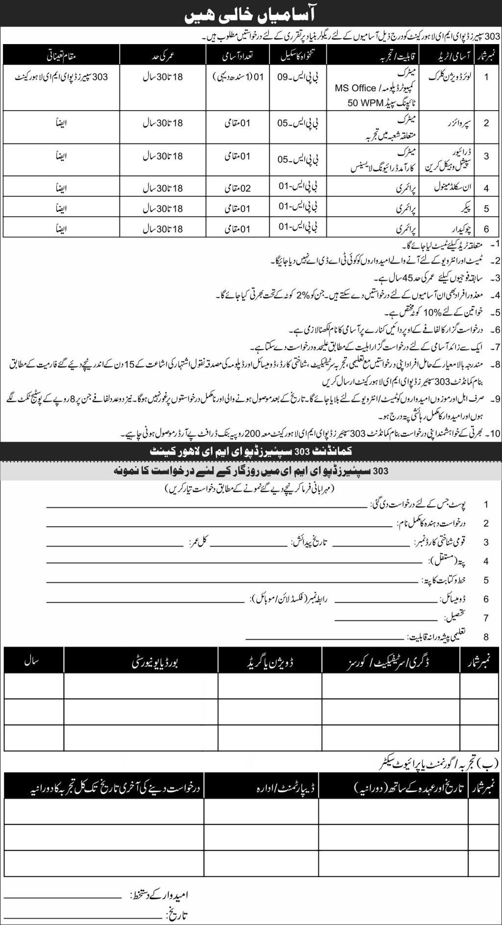 303 Spares Depot EME Lahore Cantt Job 2020