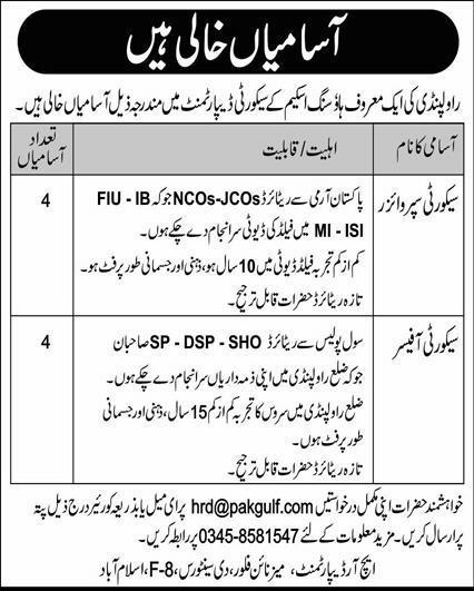 Security Staff Jobs 2020 in Rawalpindi
