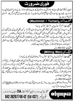 Olympia Chemicals Limited Jobs 2020 in Lahore