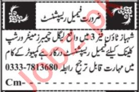 Female Receptionist Jobs 2020 in Quetta