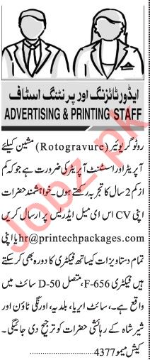 Jang Sunday Classified Ads 21 June 2020 for Printing Staff