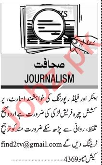 Jang Sunday Classified Ads 21 June 2020 for Journalism Staff