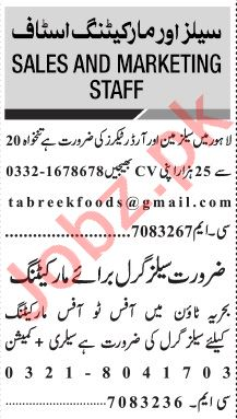 Jang Sunday Classified Ads 21 June 2020 for Marketing Staff