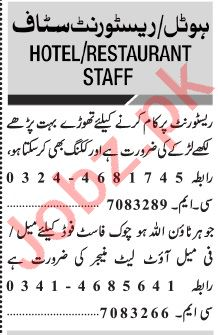 Jang Sunday Classified Ads 21 June 2020 for Hotel Staff