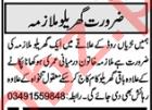 Domestic Staff Jobs 2020 in Abbottabad