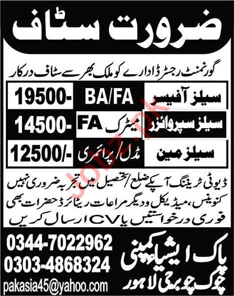 Sales Officer & Sales Supervisor Jobs 2020 in Lahore